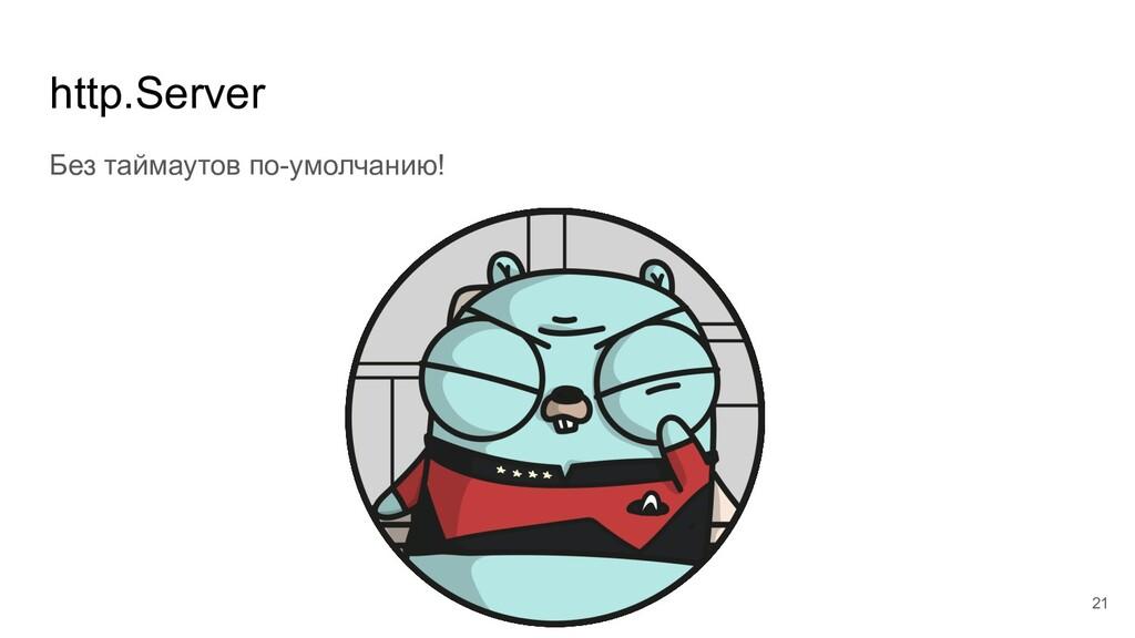 http.Server Без таймаутов по-умолчанию! 21