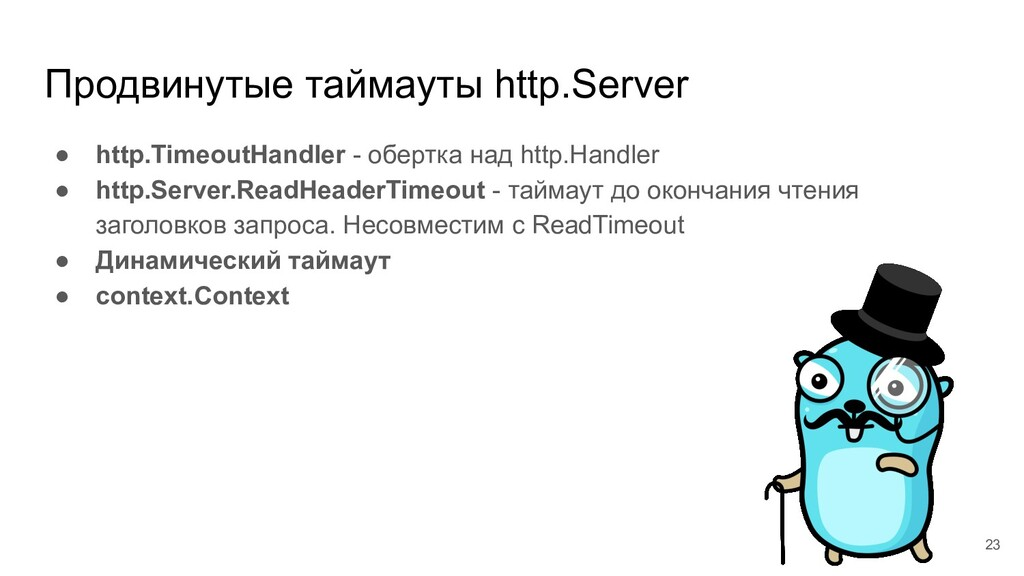 Продвинутые таймауты http.Server ● http.Timeout...