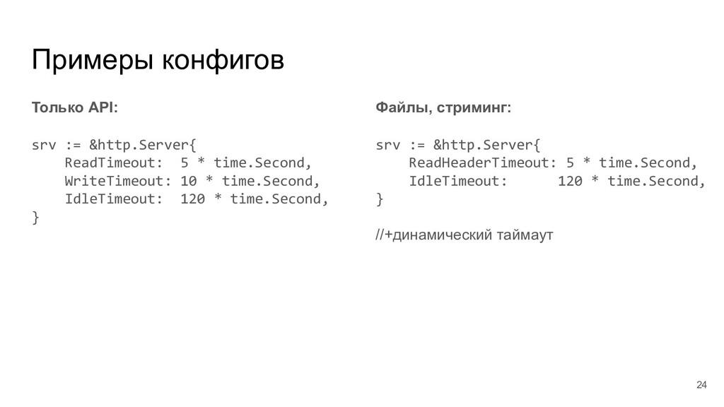 Примеры конфигов Только API: srv := &http.Serve...