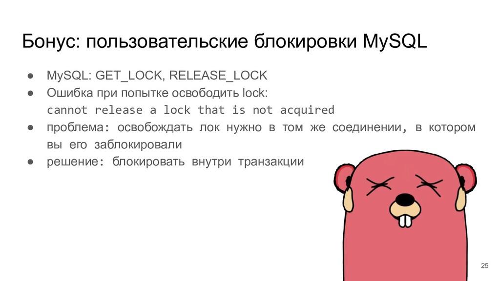 Бонус: пользовательские блокировки MySQL ● MySQ...