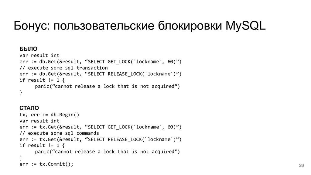 Бонус: пользовательские блокировки MySQL 26 БЫЛ...