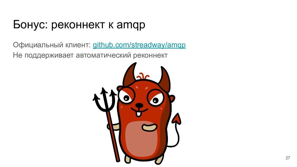 Бонус: реконнект к amqp Официальный клиент: git...