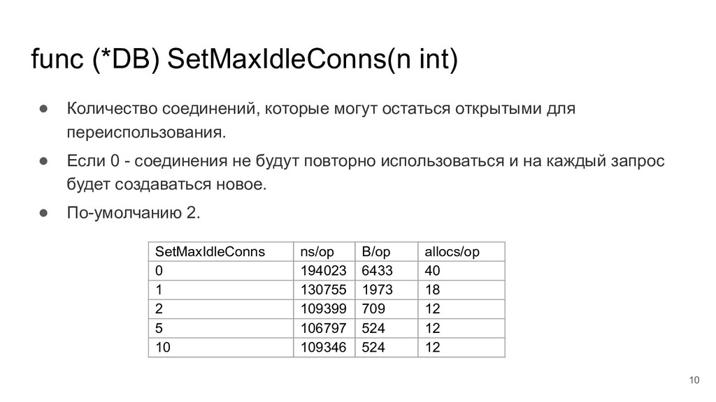 func (*DB) SetMaxIdleConns(n int) ● Количество ...