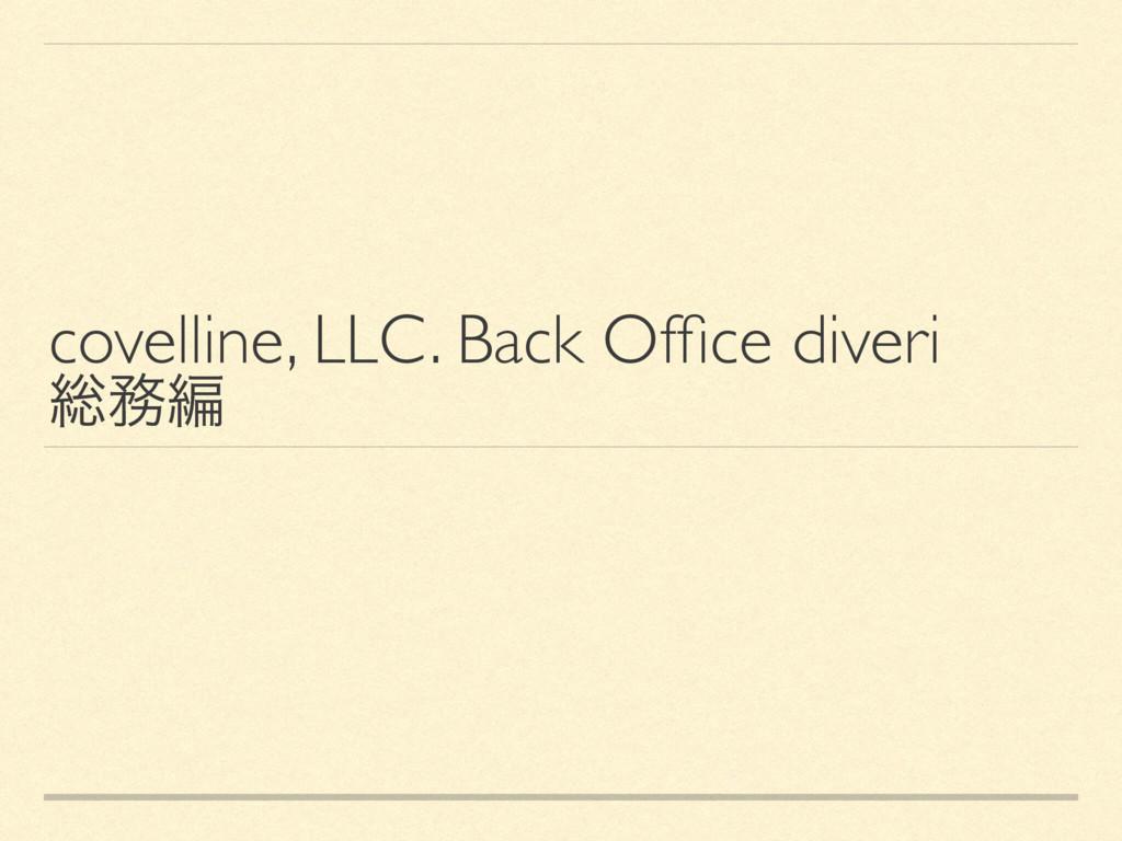 covelline, LLC. Back Office diveri ૯ฤ