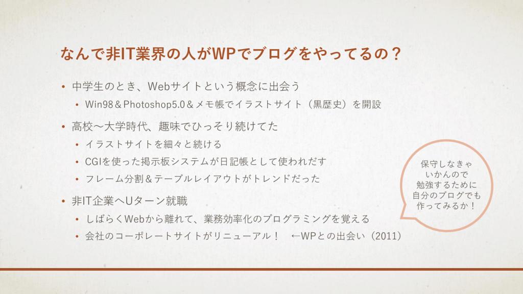なんで非IT業界の人がWPでブログをやってるの? • 中学生のとき、Webサイトという概念に出...