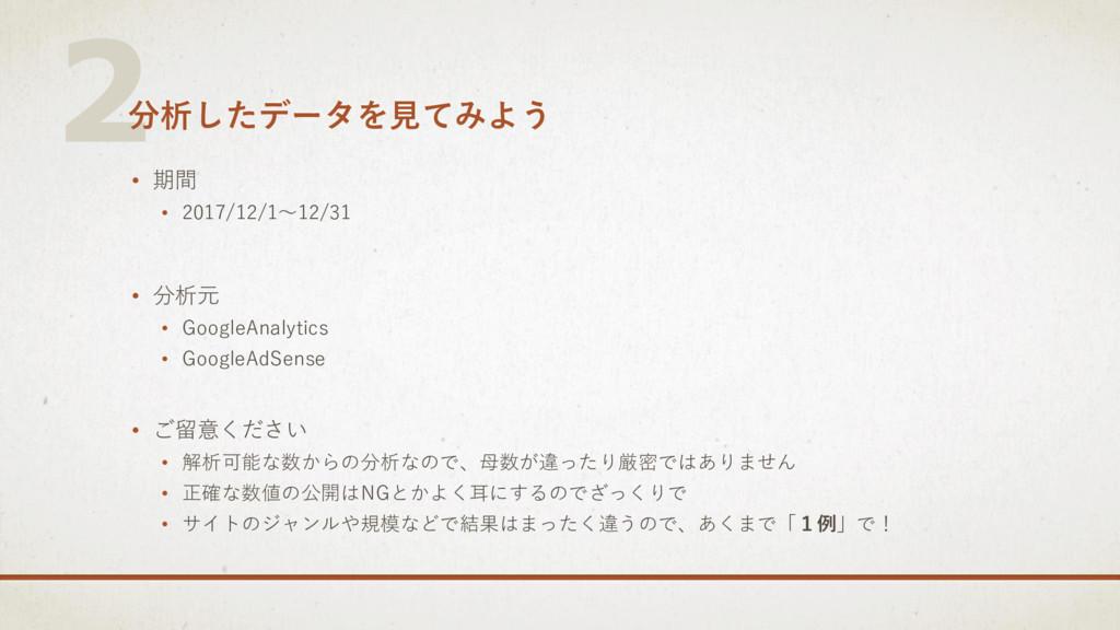 2分析したデータを見てみよう • 期間 • 2017/12/1~12/31 • 分析元 • G...