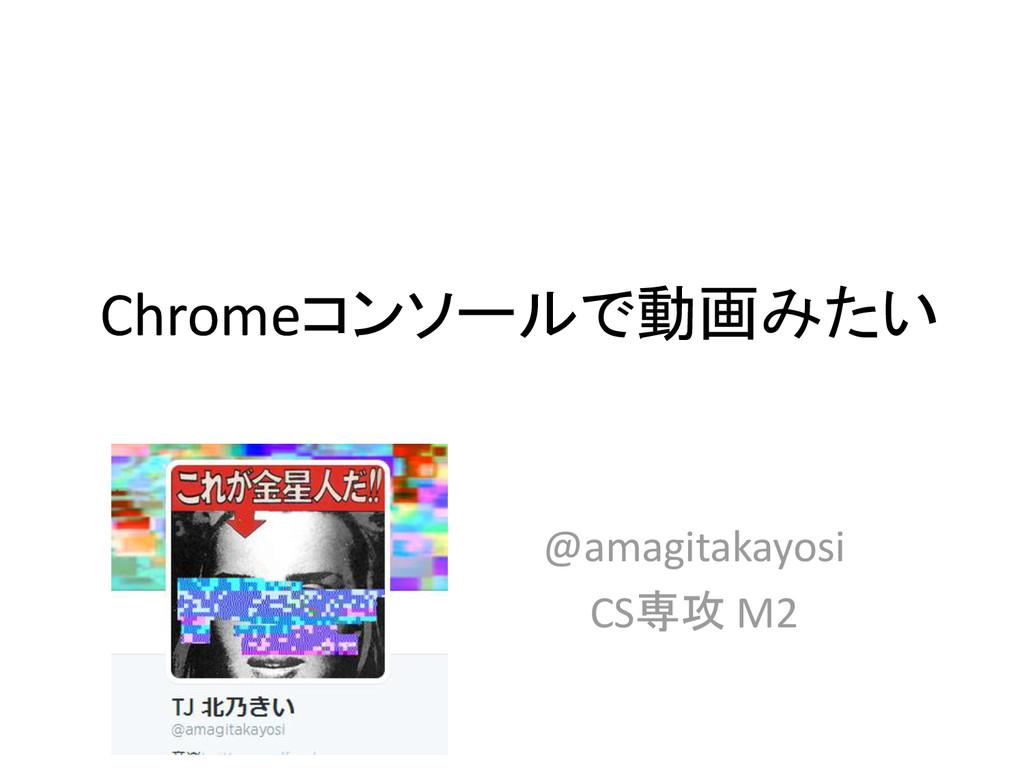 Chromeコンソールで動画みたい @amagitakayosi CS専攻 M2