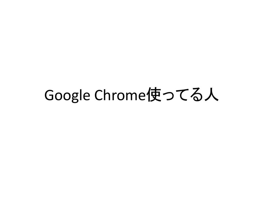Google Chrome使ってる人