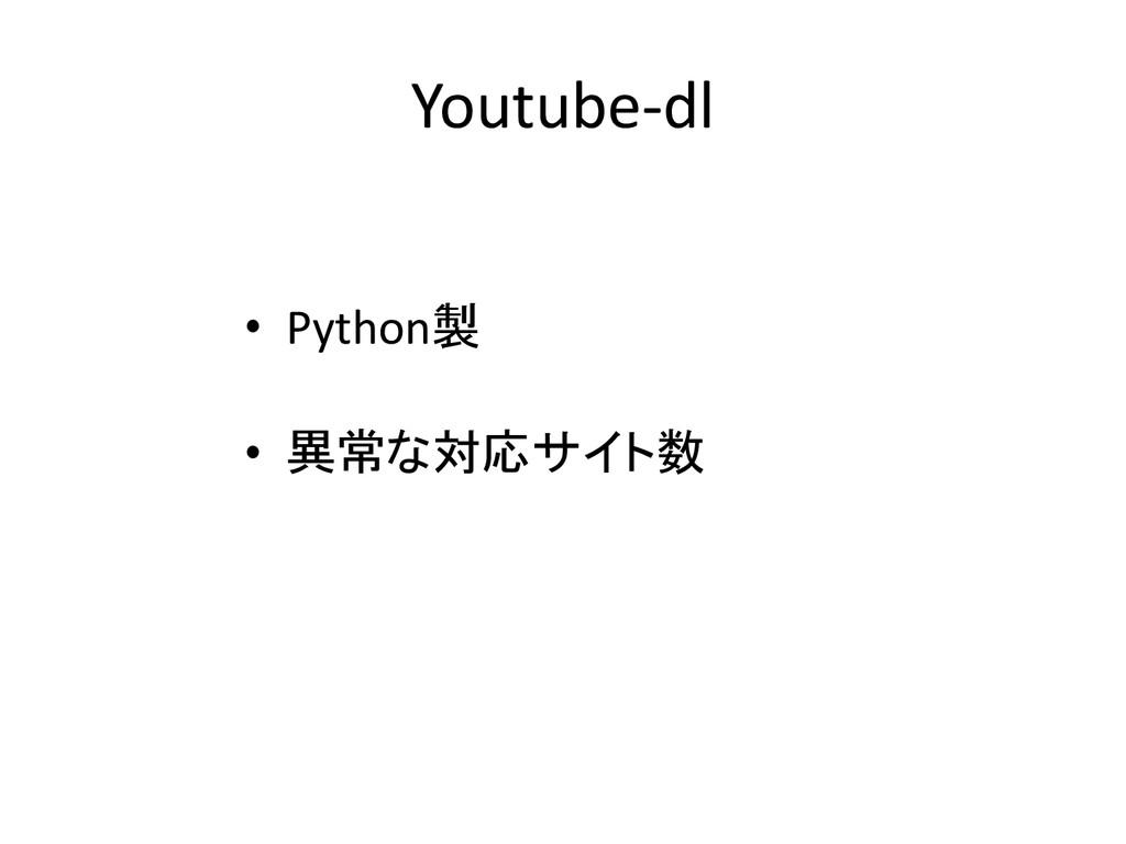Youtube-dl • Python製 • 異常な対応サイト数