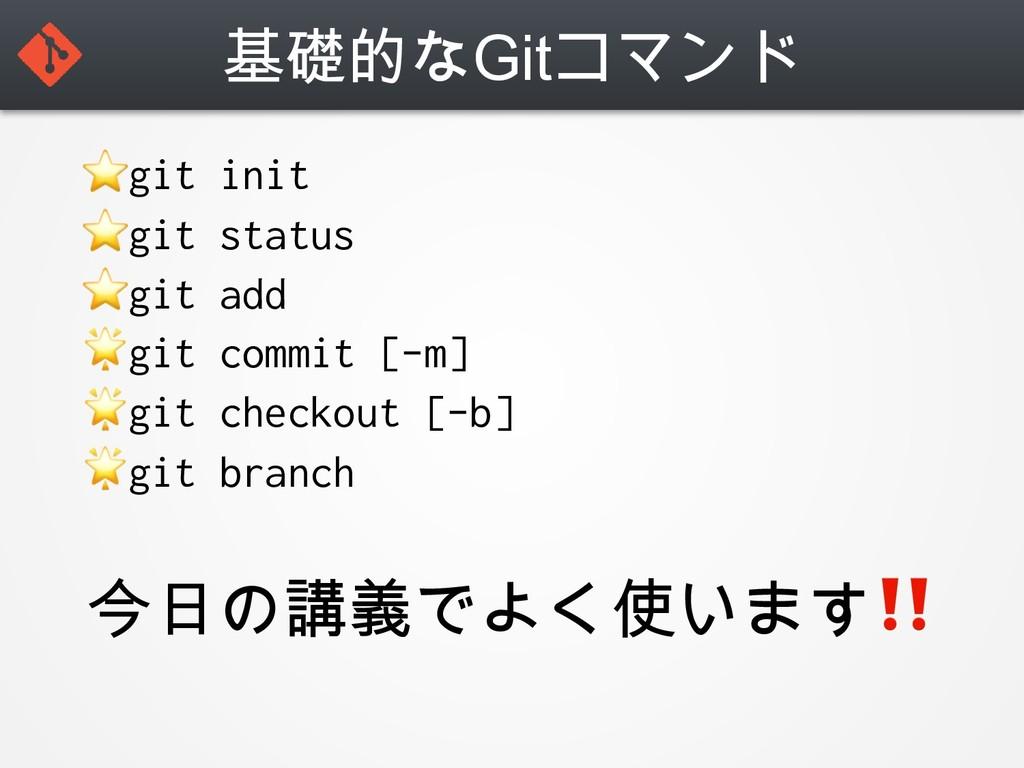 基礎的なGitコマンド ⭐git init ⭐git status ⭐git add git ...