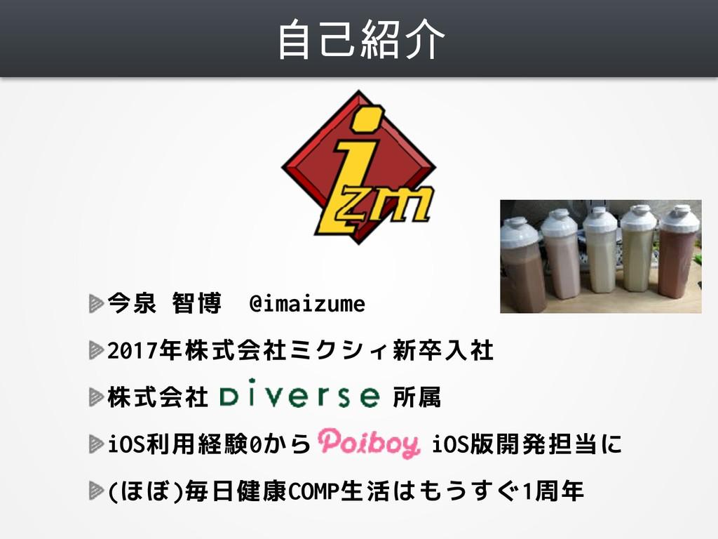 今泉 智博 @imaizume 2017年株式会社ミクシィ新卒入社 株式会社 所属 iOS利用...