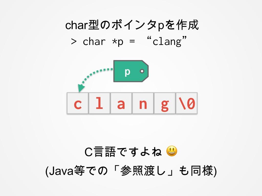 C言語ですよね  (Java等での「参照渡し」も同様) char型のポインタpを作成 > ch...