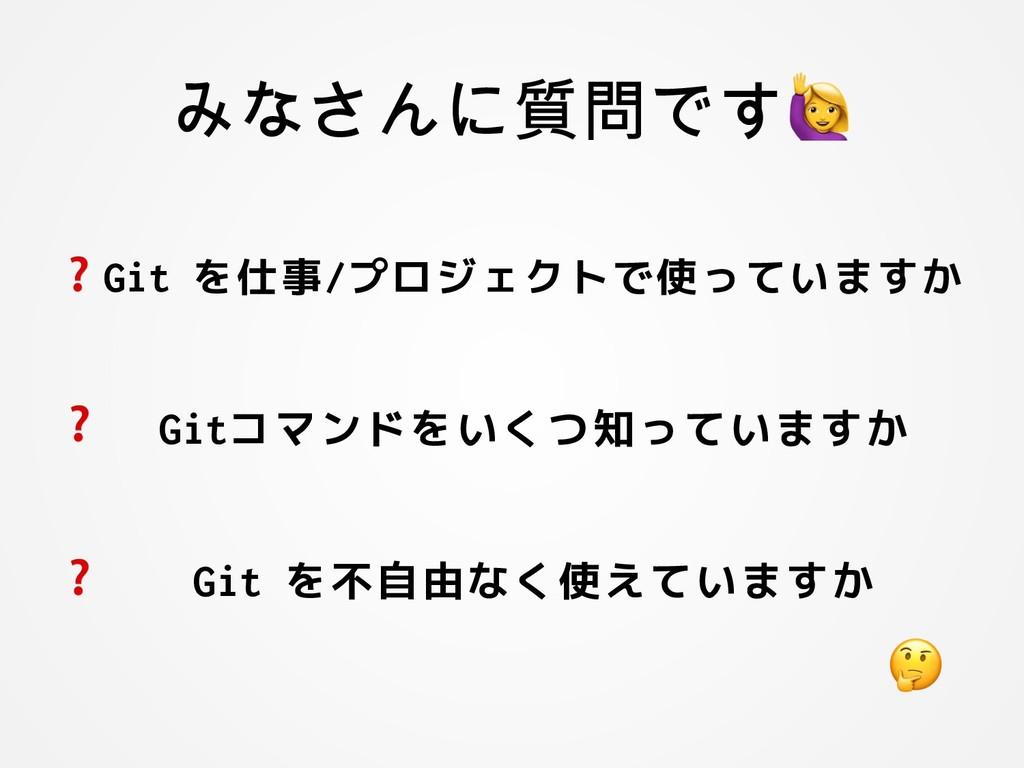 ❓ Git を不自由なく使えていますか ❓ Gitコマンドをいくつ知っていますか ❓Git ...