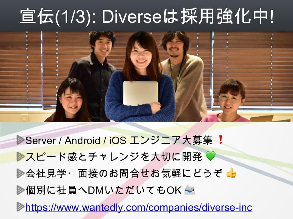 宣伝(1/3): Diverseは採用強化中! Server / Android / iOS ...