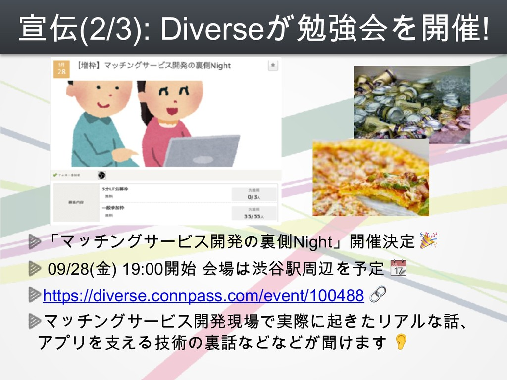 宣伝(2/3): Diverseが勉強会を開催! 「マッチングサービス開発の裏側Night」開...