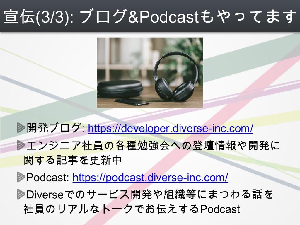 宣伝(3/3): ブログ&Podcastもやってます 開発ブログ: https://devel...