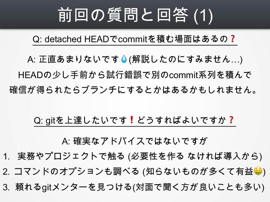 前回の質問と回答 (1) Q: detached HEADでcommitを積む場面はあるの❓ ...