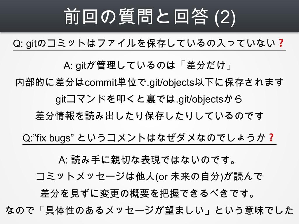 前回の質問と回答 (2) Q: gitのコミットはファイルを保存しているの入っていない❓ A:...