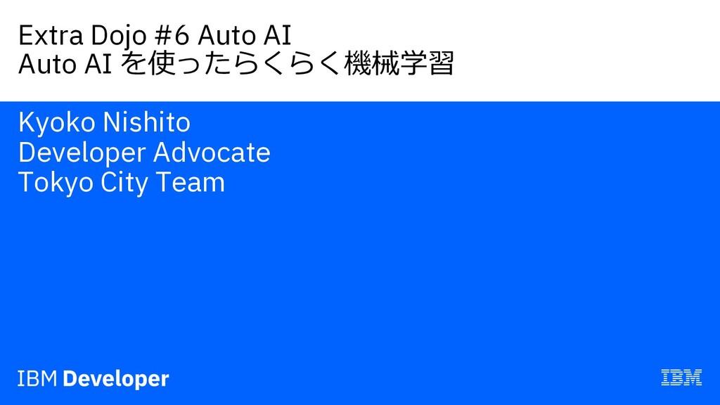Extra Dojo #6 Auto AI Auto AI を使ったらくらく機械学習 Kyok...