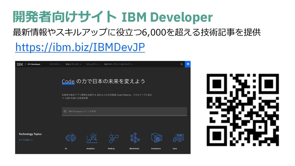 開発者向けサイト IBM Developer https://ibm.biz/IBMDevJP...