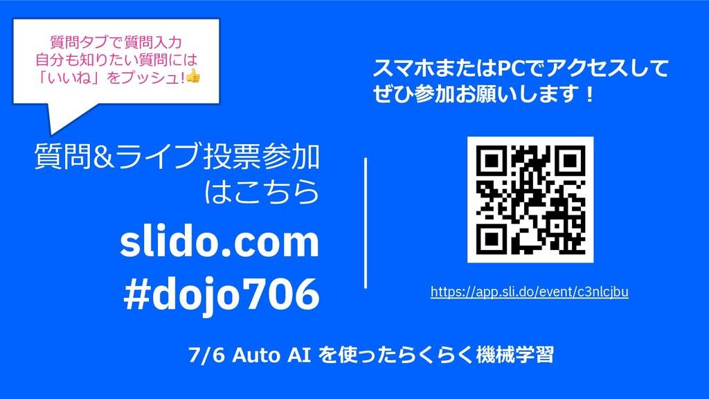 質問&ライブ投票参加 はこちら slido.com #dojo706 質問タブで質問⼊⼒ ⾃分...