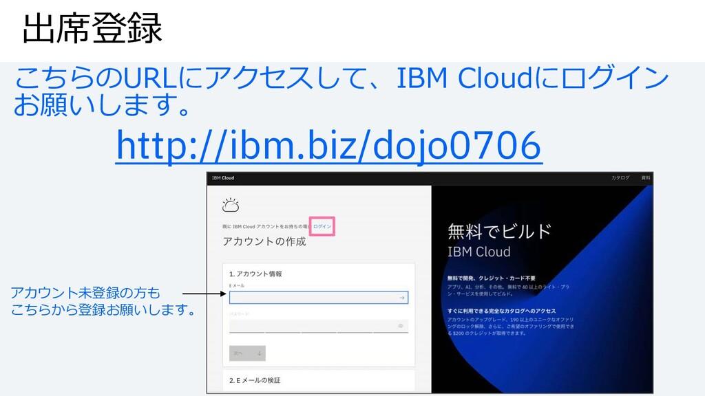 出席登録 こちらのURLにアクセスして、IBM Cloudにログイン お願いします。 http...