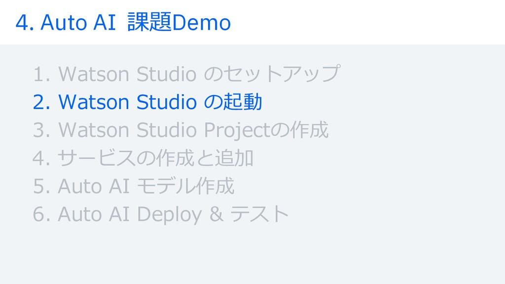 4. Auto AI 課題Demo 1. Watson Studio のセットアップ 2. W...