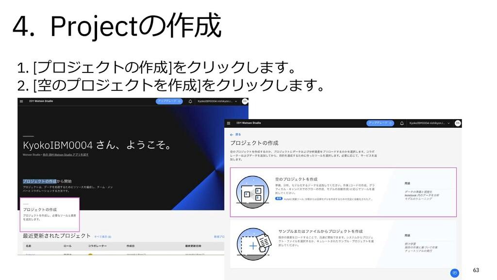 63 1. [プロジェクトの作成]をクリックします。 2. [空のプロジェクトを作成]をクリッ...