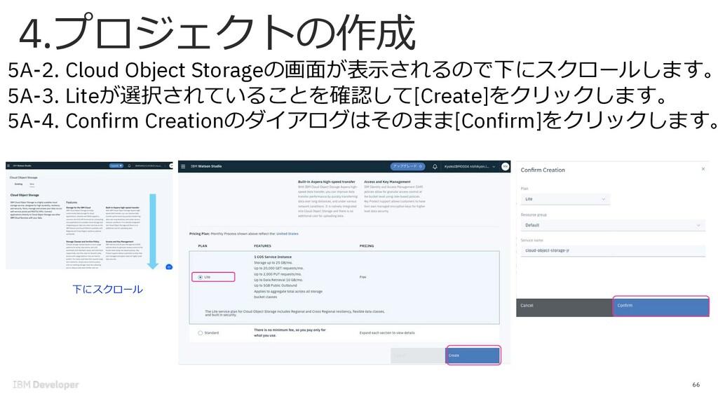 66 5A-2. Cloud Object Storageの画⾯が表⽰されるので下にスクロール...