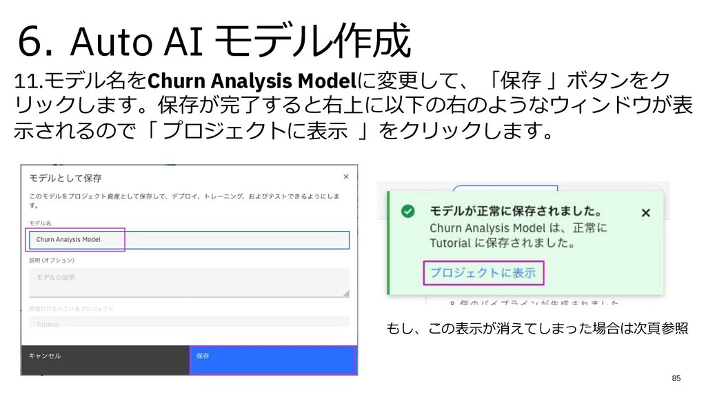 6. Auto AI モデル作成 11.モデル名をChurn Analysis Modelに変...