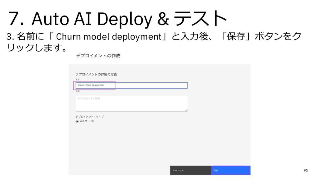 7. Auto AI Deploy & テスト 3. 名前に「 Churn model dep...