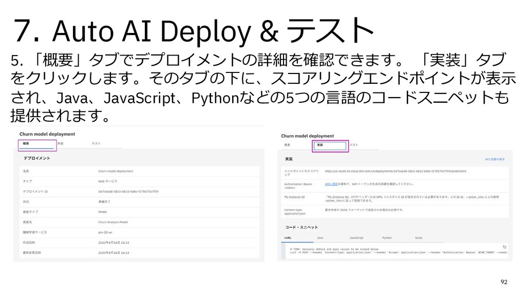 7. Auto AI Deploy & テスト 5. 「概要」タブでデプロイメントの詳細を確認...