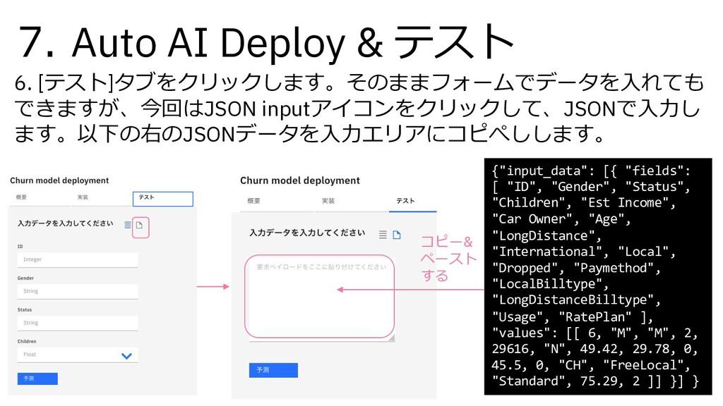 7. Auto AI Deploy & テスト 6. [テスト]タブをクリックします。そのまま...