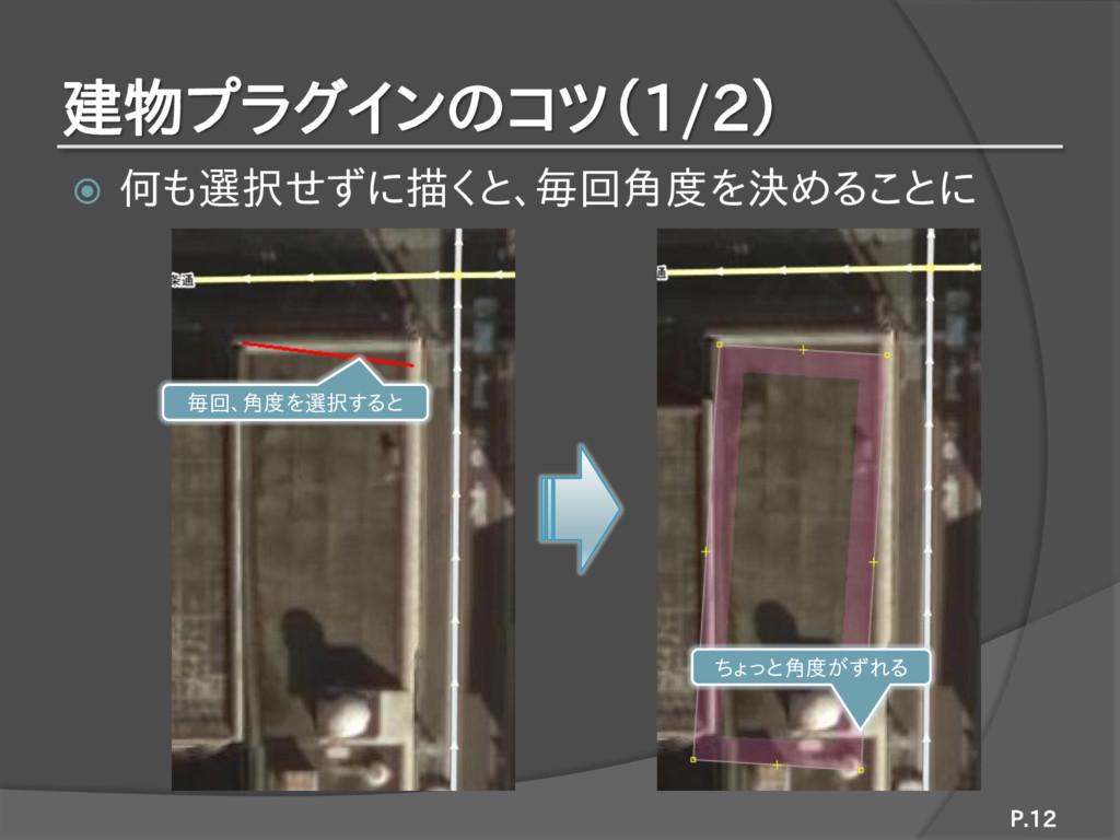 建物プラグインのコツ(1/2)  何も選択せずに描くと、毎回角度を決めることに P.12 毎...