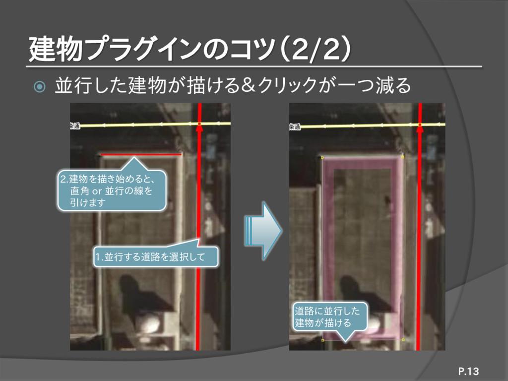 建物プラグインのコツ(2/2)  並行した建物が描ける&クリックが一つ減る P.13 1.並...