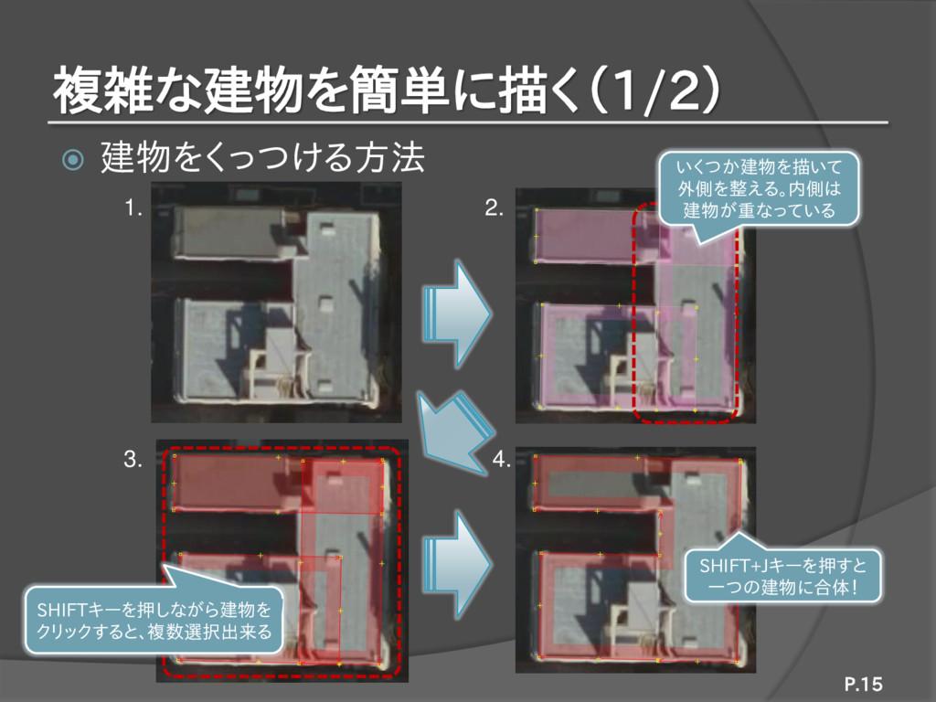 複雑な建物を簡単に描く(1/2)  建物をくっつける方法 P.15 いくつか建物を描いて 外...