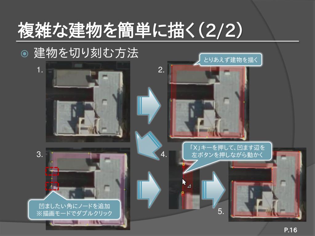 複雑な建物を簡単に描く(2/2)  建物を切り刻む方法 P.16 とりあえず建物を描く 凹ま...
