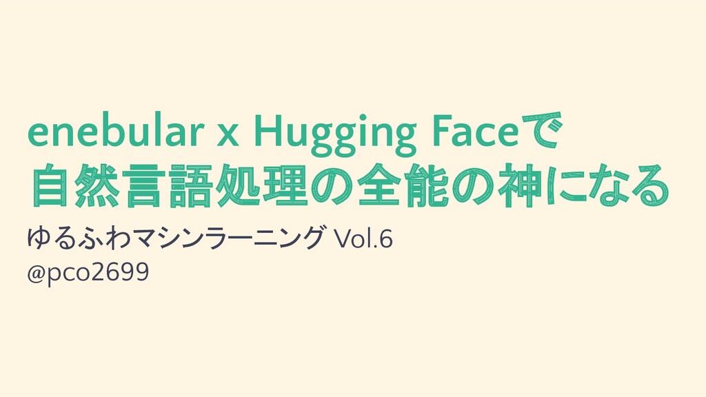 enebular x Hugging Faceで 自然言語処理の全能の神になる ゆるふわマシン...