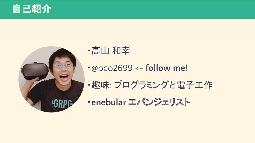 自己紹介 ・高山 和幸 ・@pco2699 <- follow me! ・趣味: プログラミン...