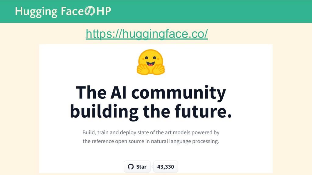 Hugging FaceのHP https://huggingface.co/