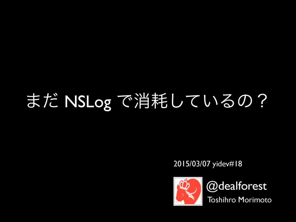 ·ͩ NSLog Ͱফ͍ͯ͠Δͷʁ 2015/03/07 yidev#18 @dealfor...