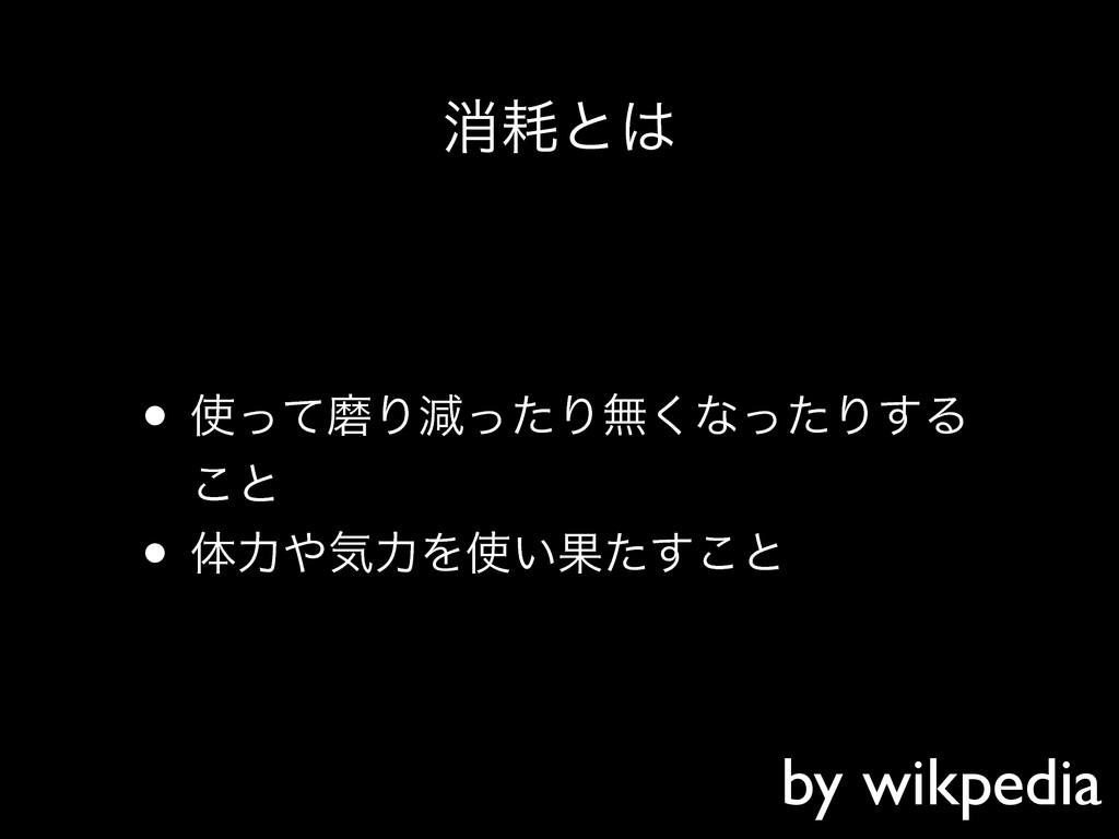 ফͱ • ͬͯຏΓݮͬͨΓແ͘ͳͬͨΓ͢Δ ͜ͱ • ମྗؾྗΛ͍Ռͨ͢͜ͱ by ...