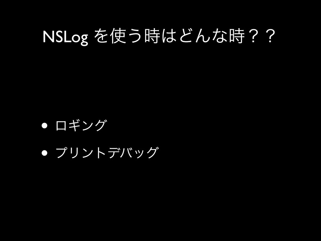 NSLog Λ͏ͲΜͳʁʁ • ϩΪϯά • ϓϦϯτσόοά