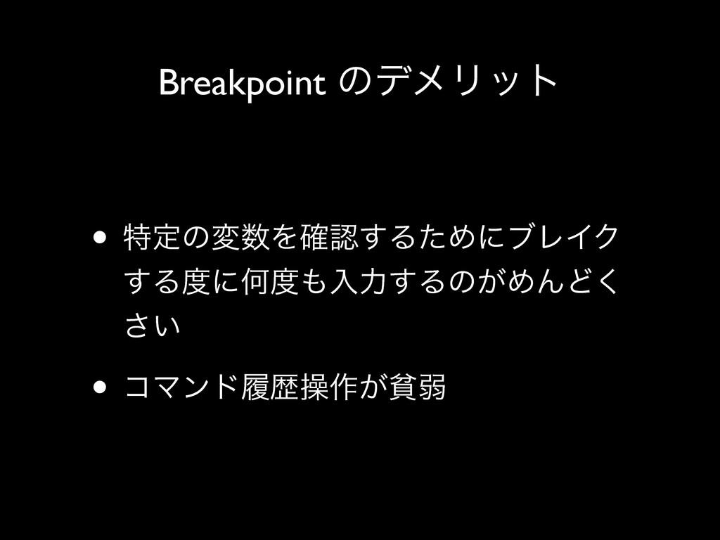 Breakpoint ͷσϝϦοτ • ಛఆͷมΛ֬͢ΔͨΊʹϒϨΠΫ ͢ΔʹԿೖྗ...