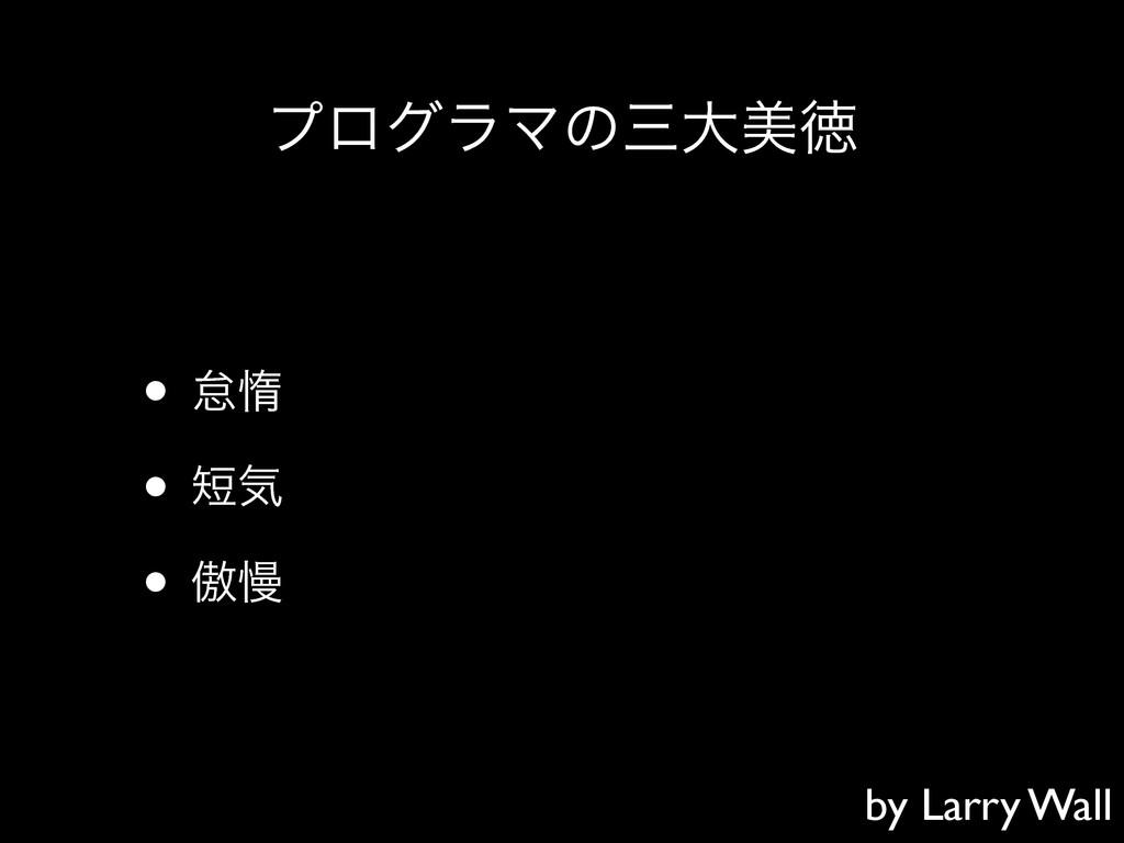 ϓϩάϥϚͷେඒಙ • ଵଦ • ؾ • ၗຫ by Larry Wall