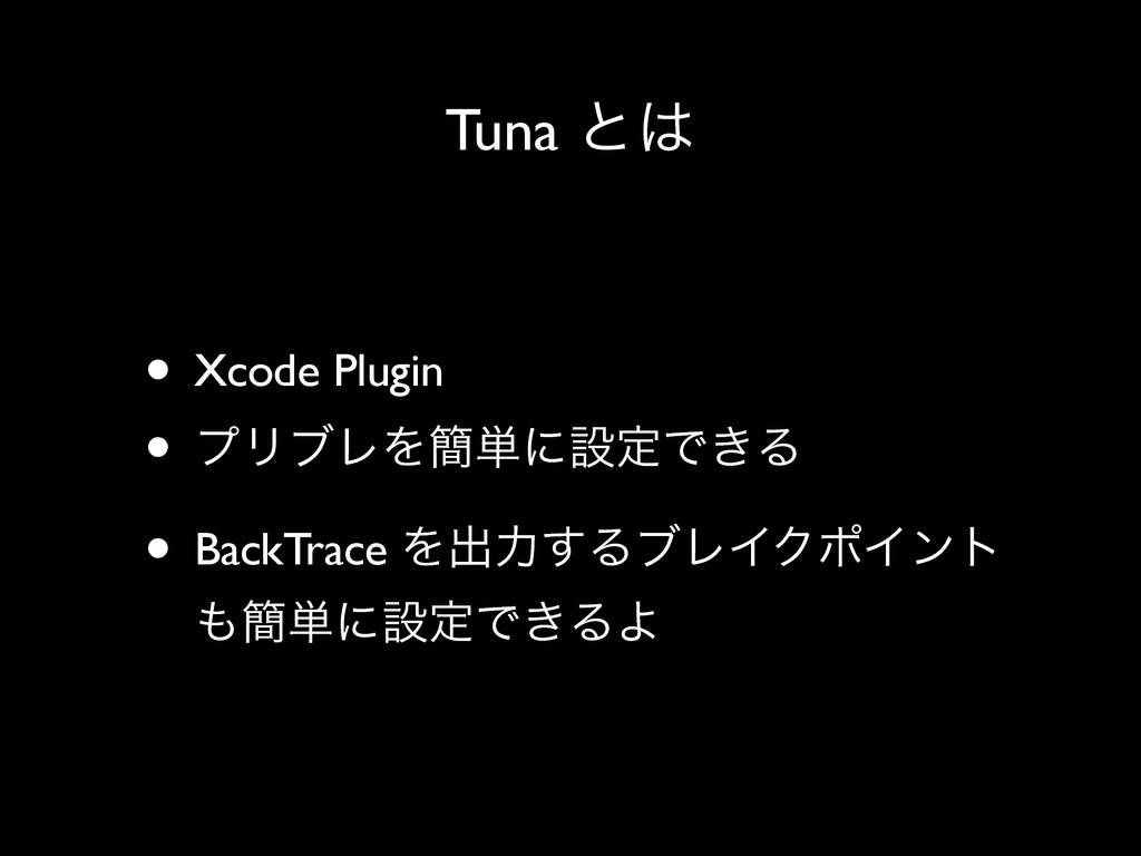 Tuna ͱ • Xcode Plugin • ϓϦϒϨΛ؆୯ʹઃఆͰ͖Δ • BackTr...