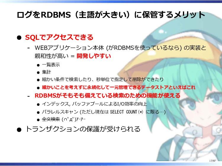 ログをRDBMS(主語が大きい)に保管するメリット SQLでアクセスできる WEBアプリケーシ...