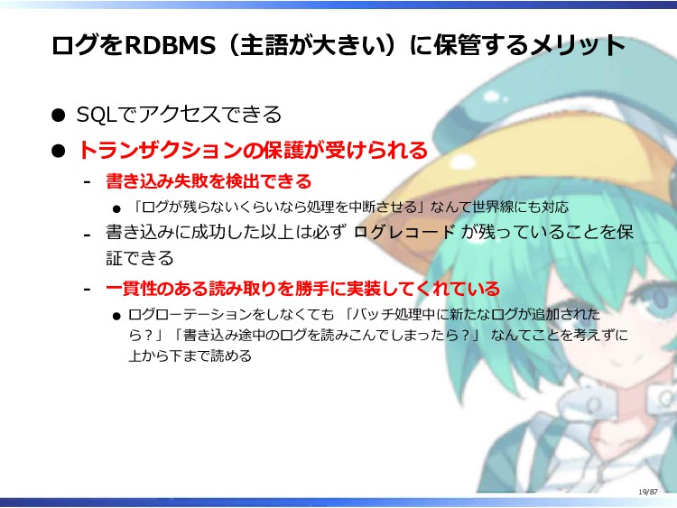ログをRDBMS(主語が大きい)に保管するメリット SQLでアクセスできる トランザクションの...
