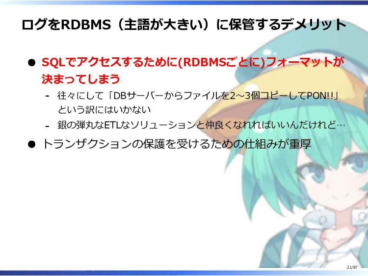 ログをRDBMS(主語が大きい)に保管するデメリット SQLでアクセスするために(RDBMSご...