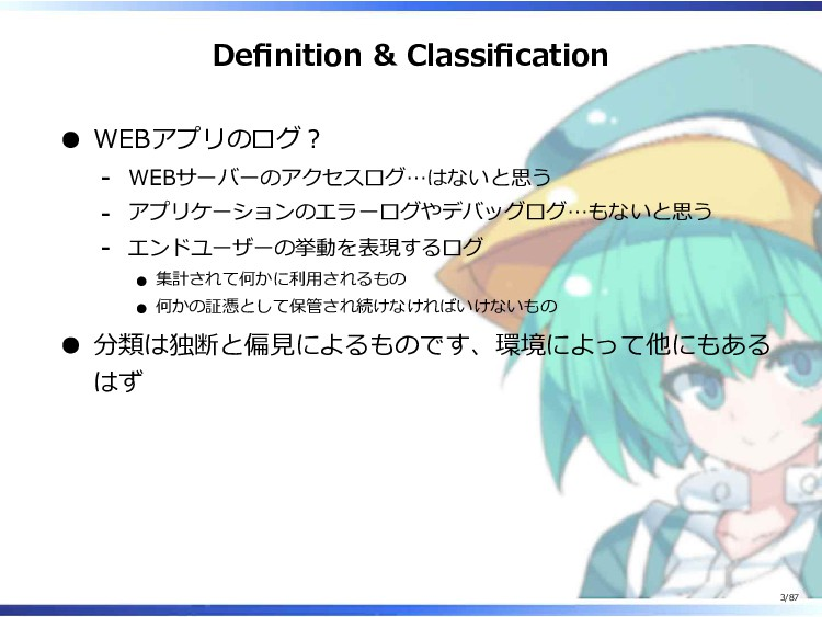 Definition & Classification WEBアプリのログ? WEBサーバーの...